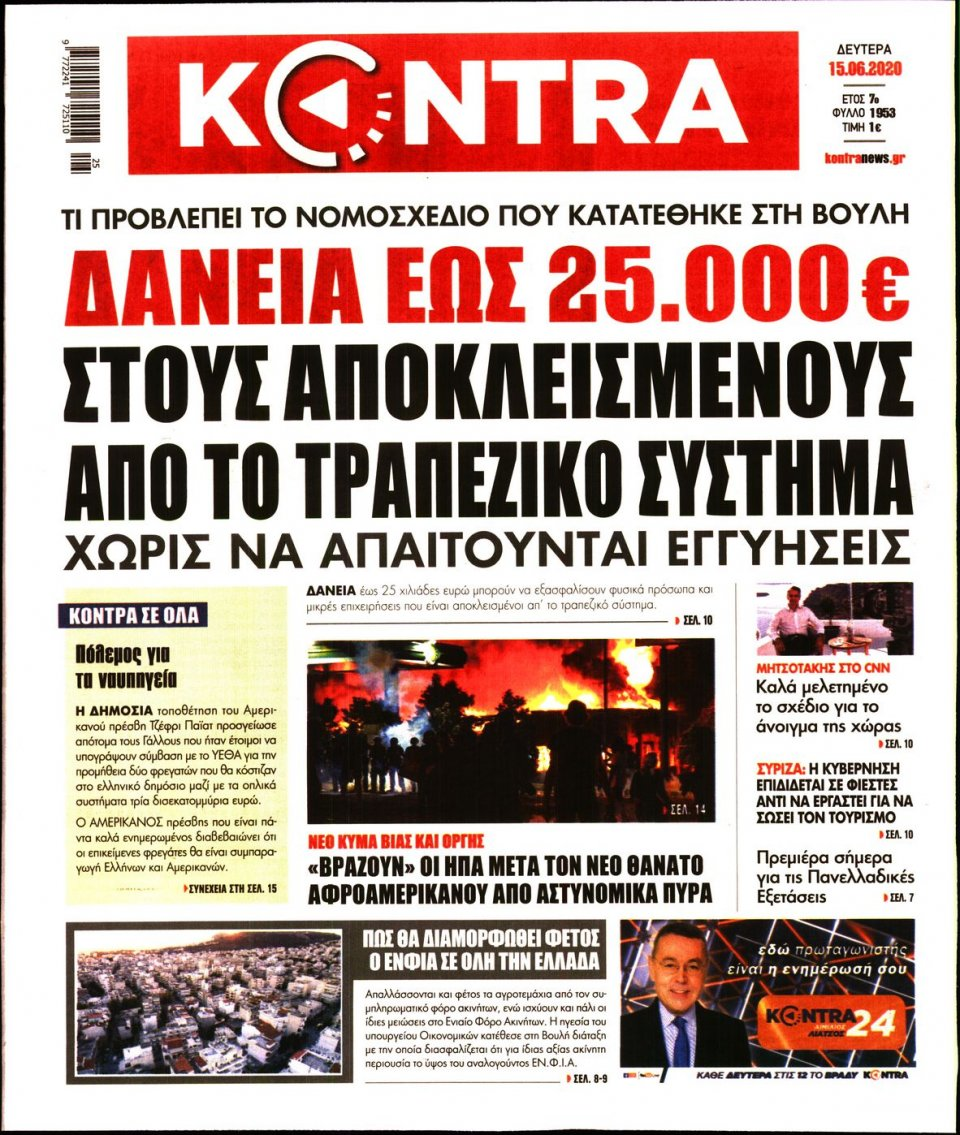 Πρωτοσέλιδο Εφημερίδας - KONTRA NEWS - 2020-06-15