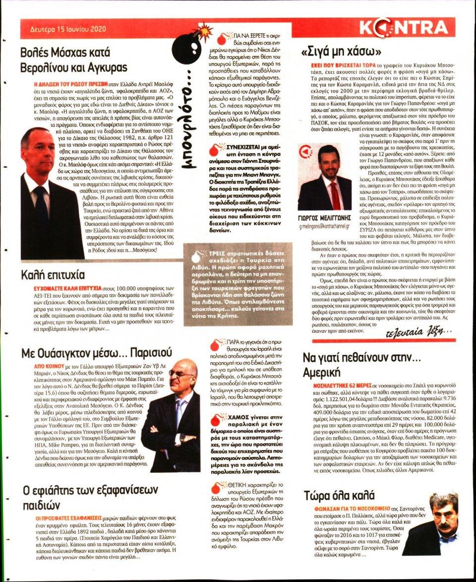 Οπισθόφυλλο Εφημερίδας - KONTRA NEWS - 2020-06-15