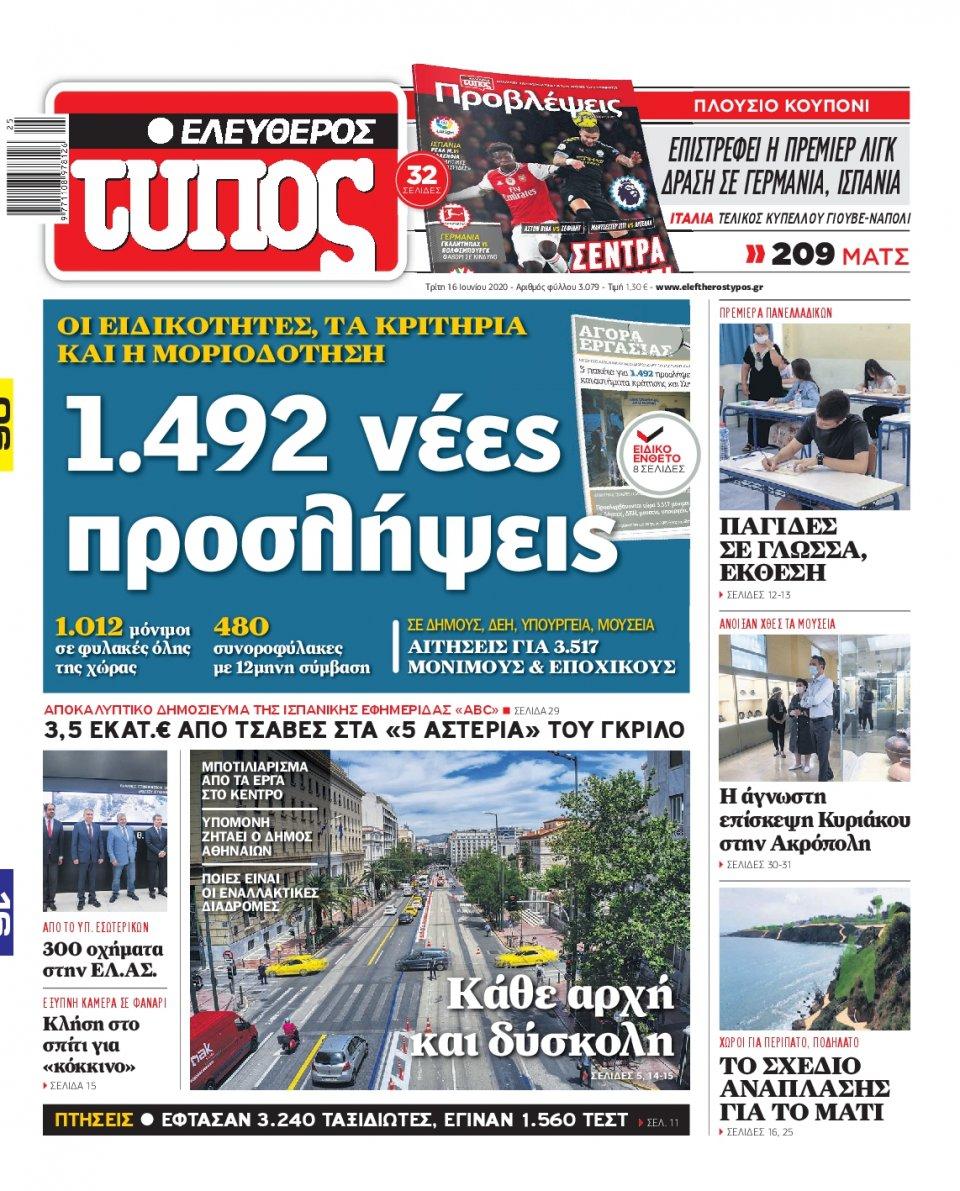 Πρωτοσέλιδο Εφημερίδας - ΕΛΕΥΘΕΡΟΣ ΤΥΠΟΣ - 2020-06-16