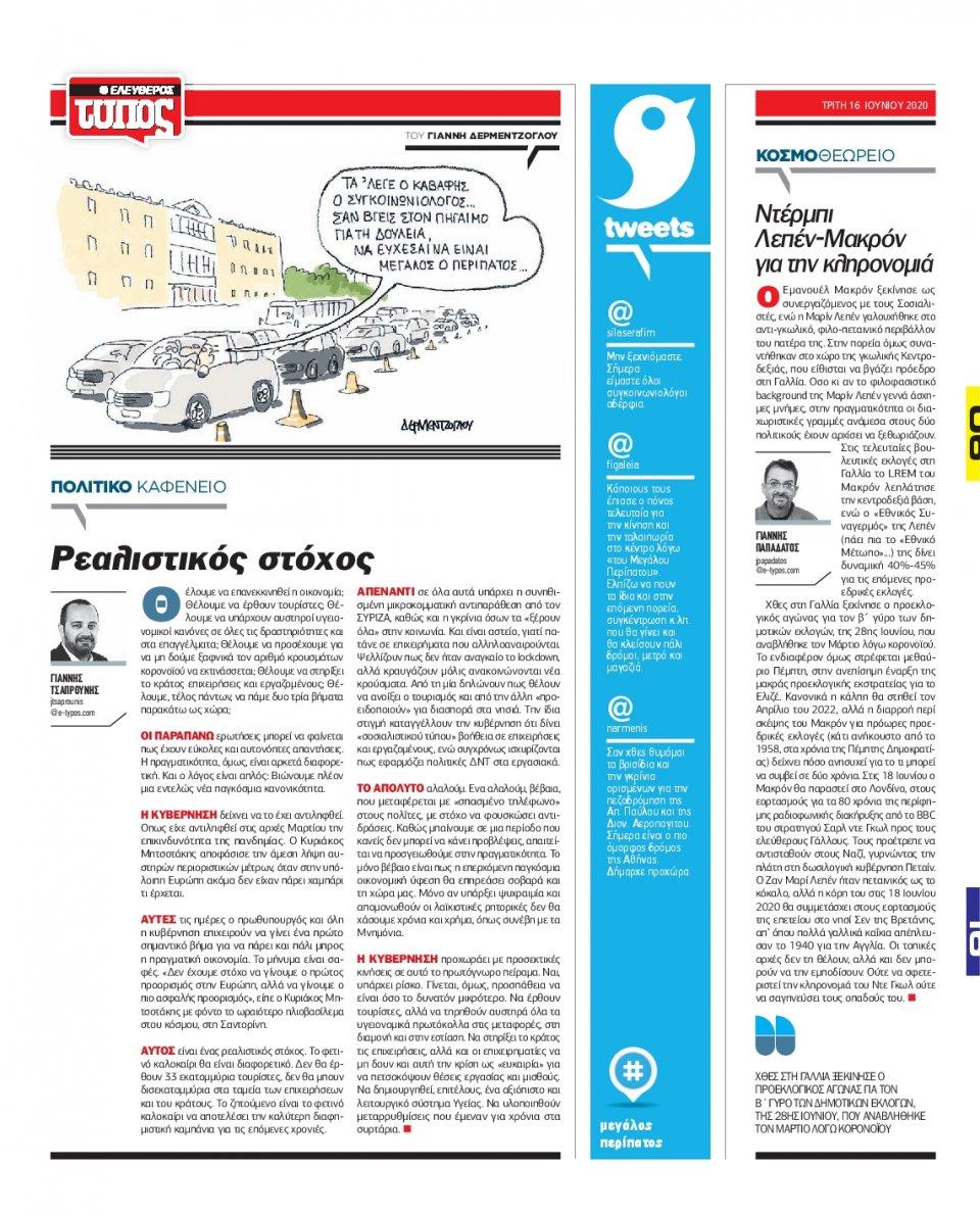 Οπισθόφυλλο Εφημερίδας - ΕΛΕΥΘΕΡΟΣ ΤΥΠΟΣ - 2020-06-16