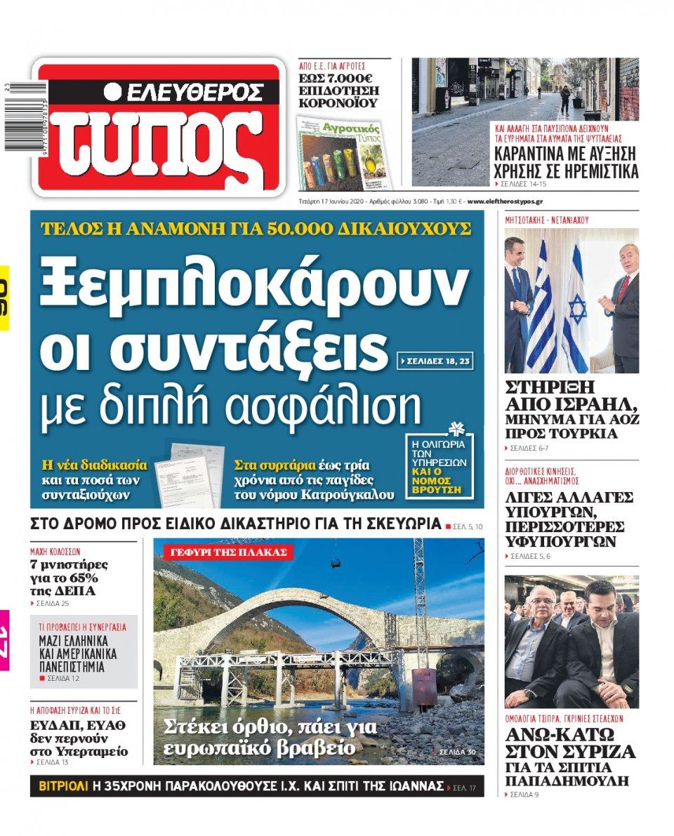 Πρωτοσέλιδο Εφημερίδας - ΕΛΕΥΘΕΡΟΣ ΤΥΠΟΣ - 2020-06-17