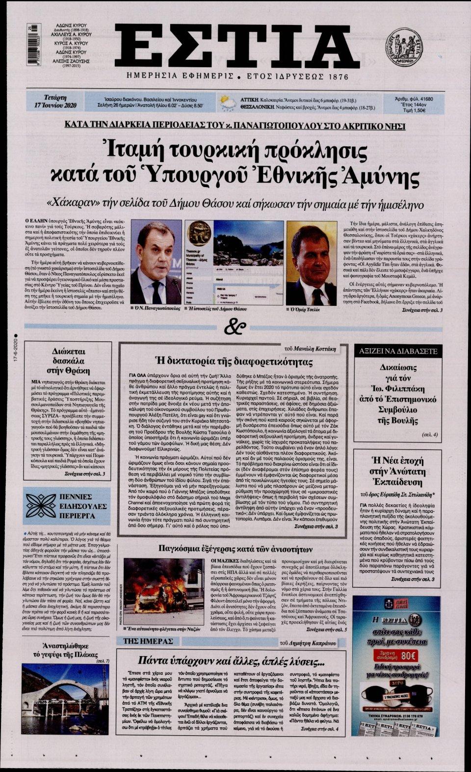 Πρωτοσέλιδο Εφημερίδας - ΕΣΤΙΑ - 2020-06-17