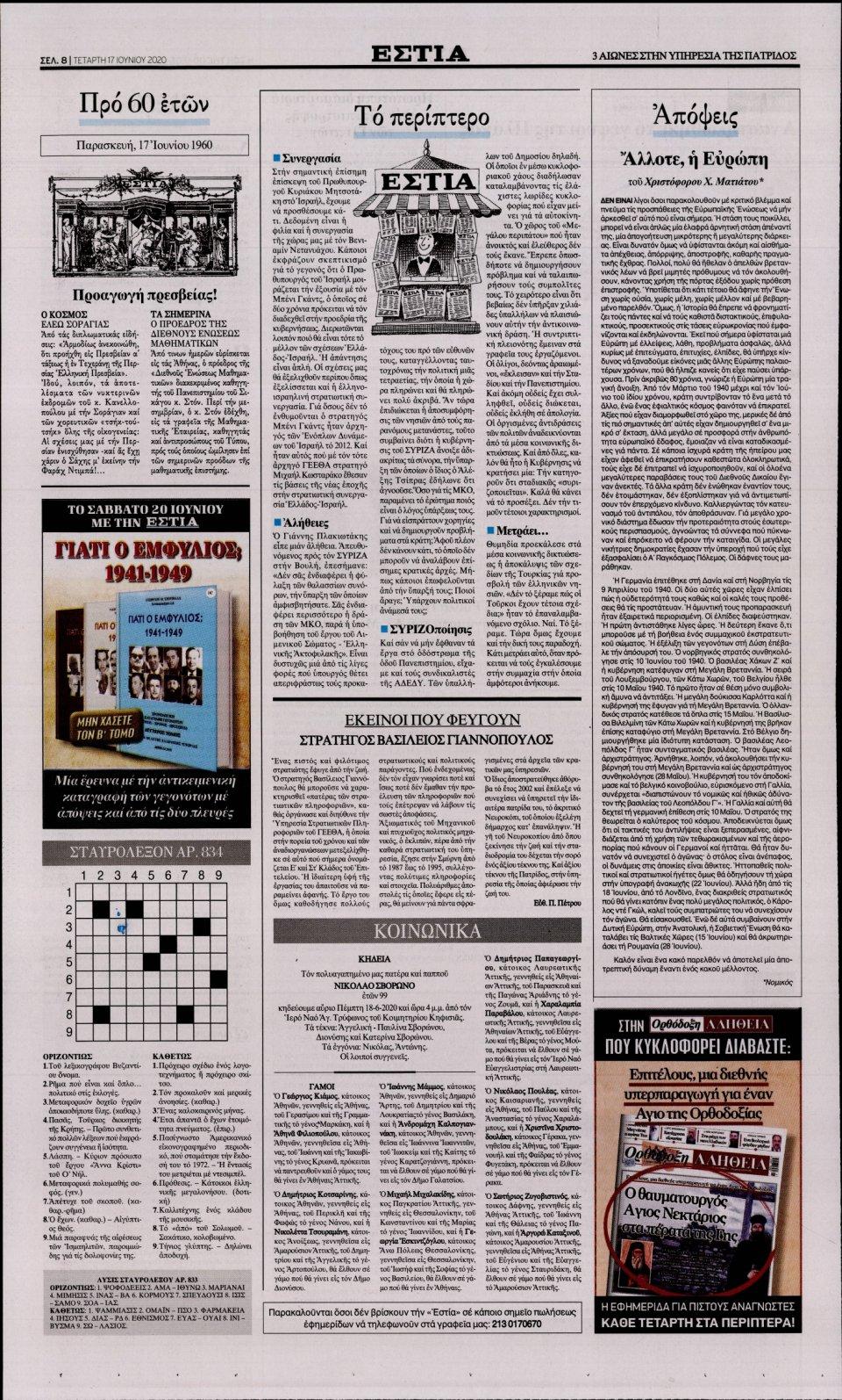 Οπισθόφυλλο Εφημερίδας - ΕΣΤΙΑ - 2020-06-17