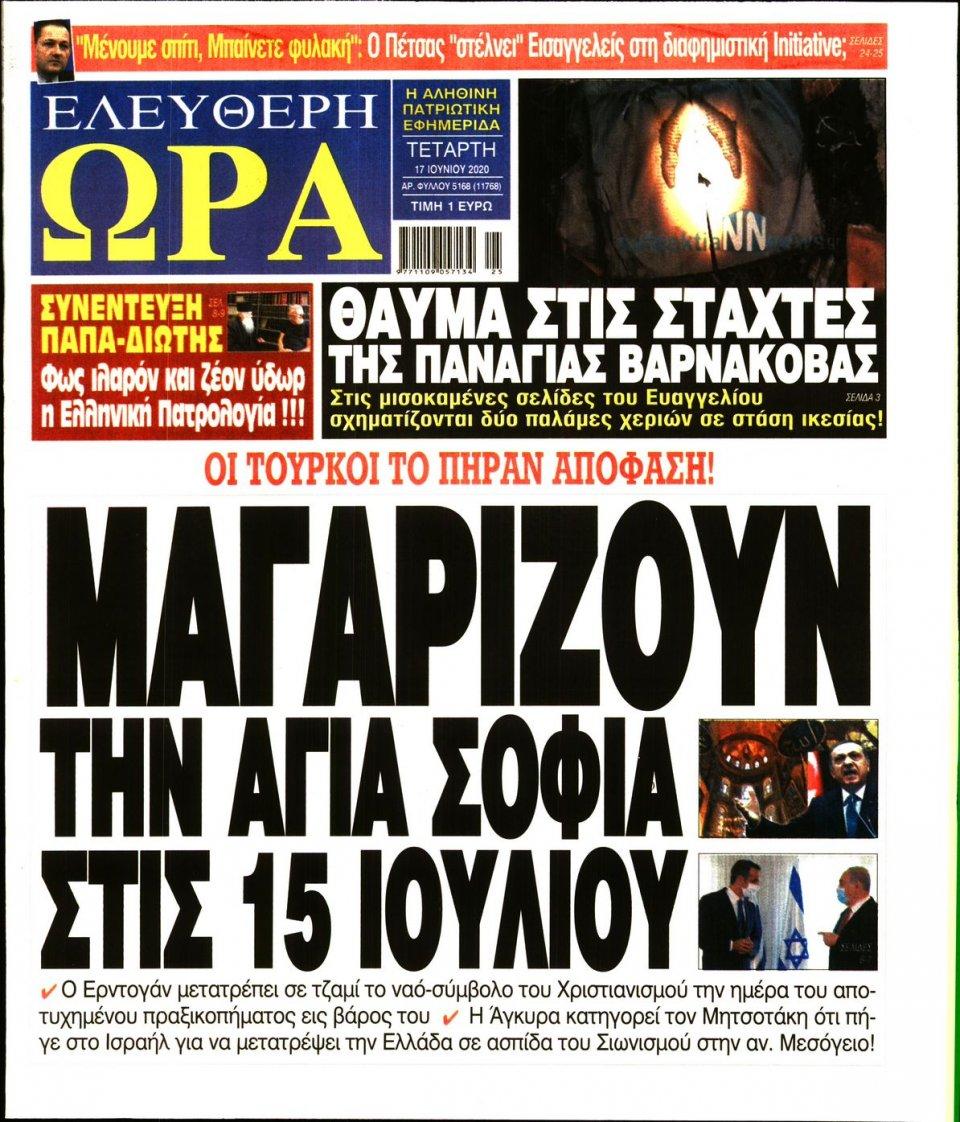 Πρωτοσέλιδο Εφημερίδας - ΕΛΕΥΘΕΡΗ ΩΡΑ - 2020-06-17