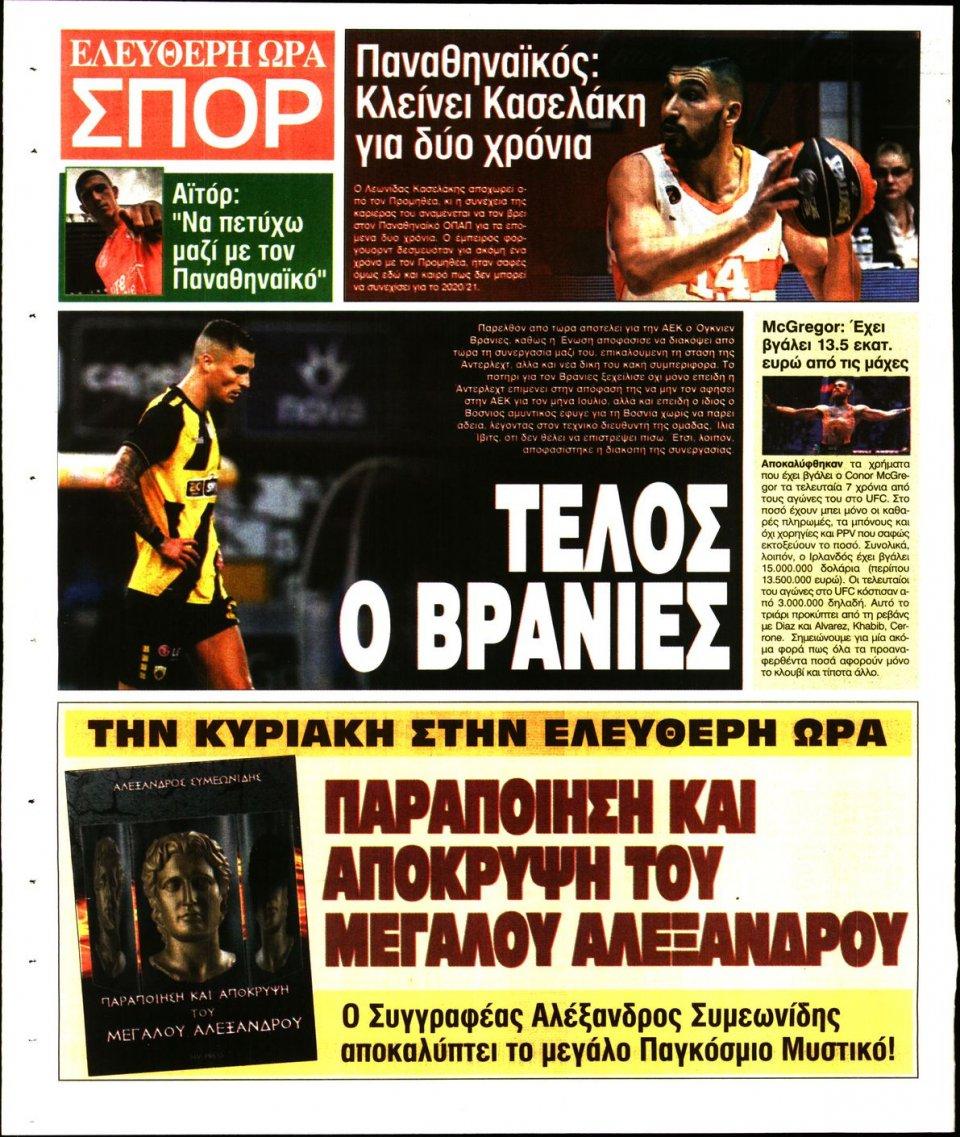Οπισθόφυλλο Εφημερίδας - ΕΛΕΥΘΕΡΗ ΩΡΑ - 2020-06-17
