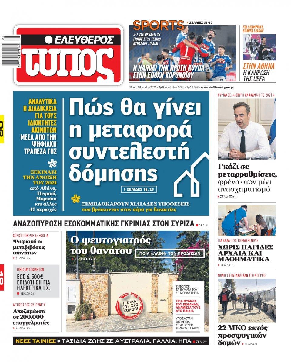 Πρωτοσέλιδο Εφημερίδας - ΕΛΕΥΘΕΡΟΣ ΤΥΠΟΣ - 2020-06-18