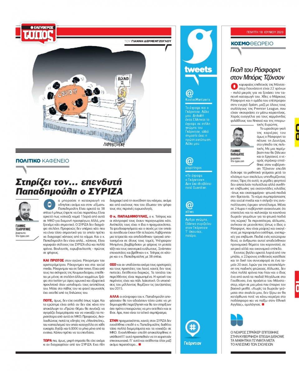 Οπισθόφυλλο Εφημερίδας - ΕΛΕΥΘΕΡΟΣ ΤΥΠΟΣ - 2020-06-18