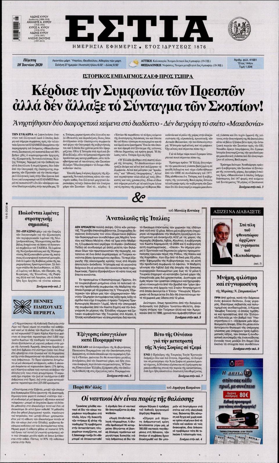 Πρωτοσέλιδο Εφημερίδας - ΕΣΤΙΑ - 2020-06-18
