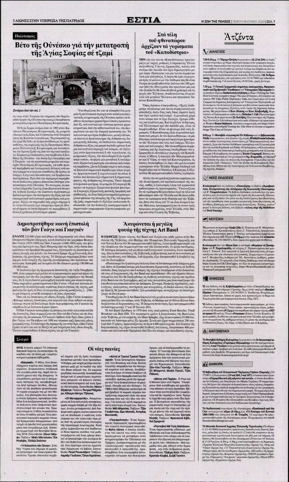 Οπισθόφυλλο Εφημερίδας - ΕΣΤΙΑ - 2020-06-18