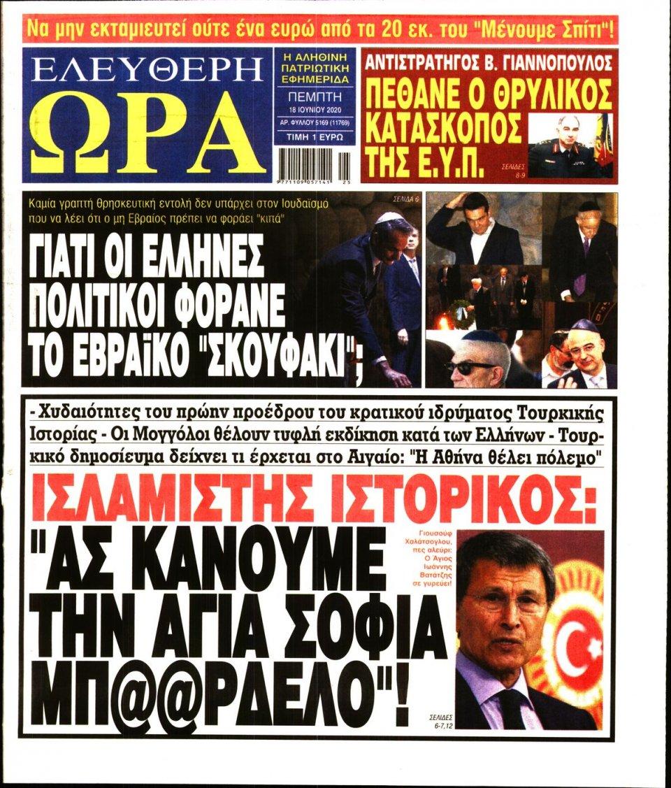 Πρωτοσέλιδο Εφημερίδας - ΕΛΕΥΘΕΡΗ ΩΡΑ - 2020-06-18