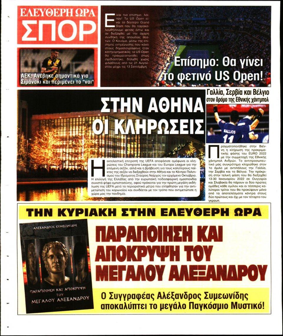 Οπισθόφυλλο Εφημερίδας - ΕΛΕΥΘΕΡΗ ΩΡΑ - 2020-06-18