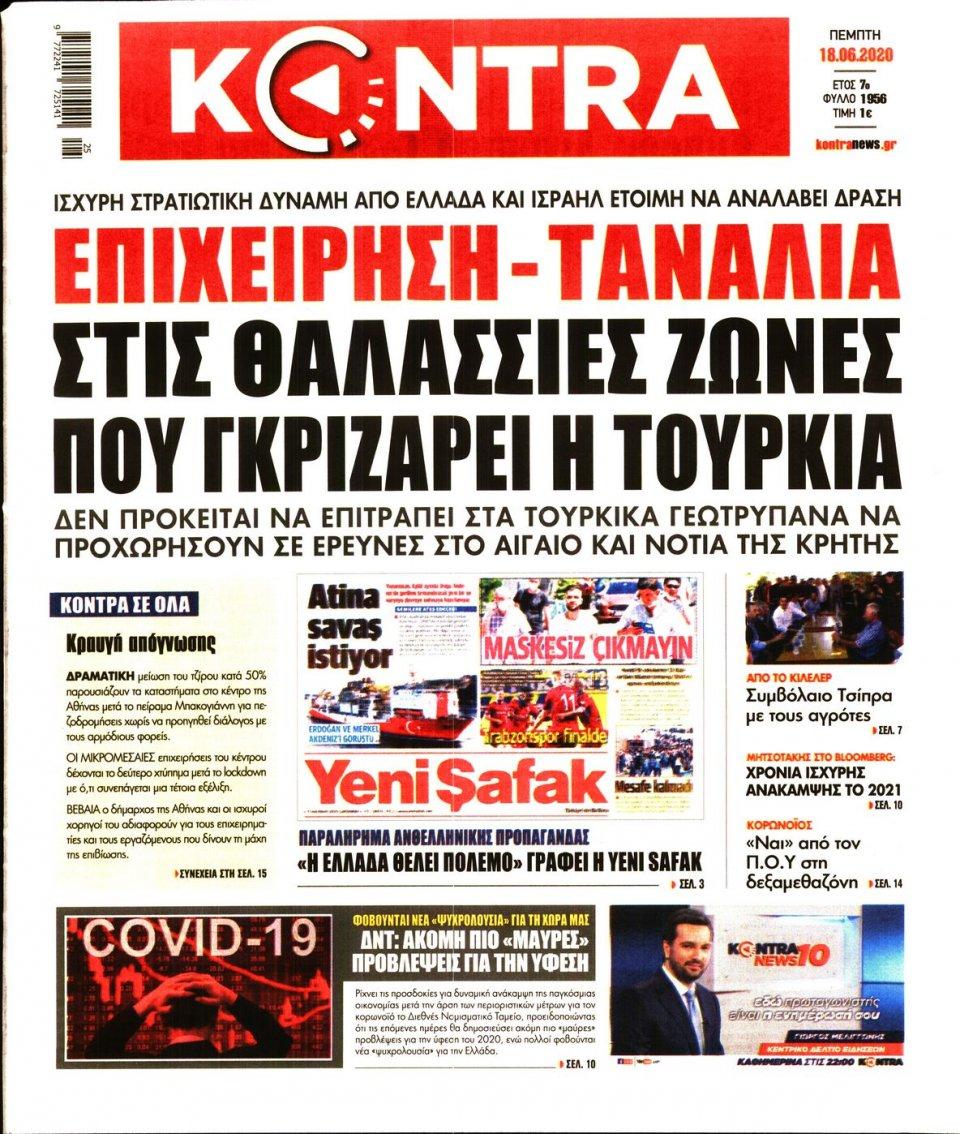 Πρωτοσέλιδο Εφημερίδας - KONTRA NEWS - 2020-06-18