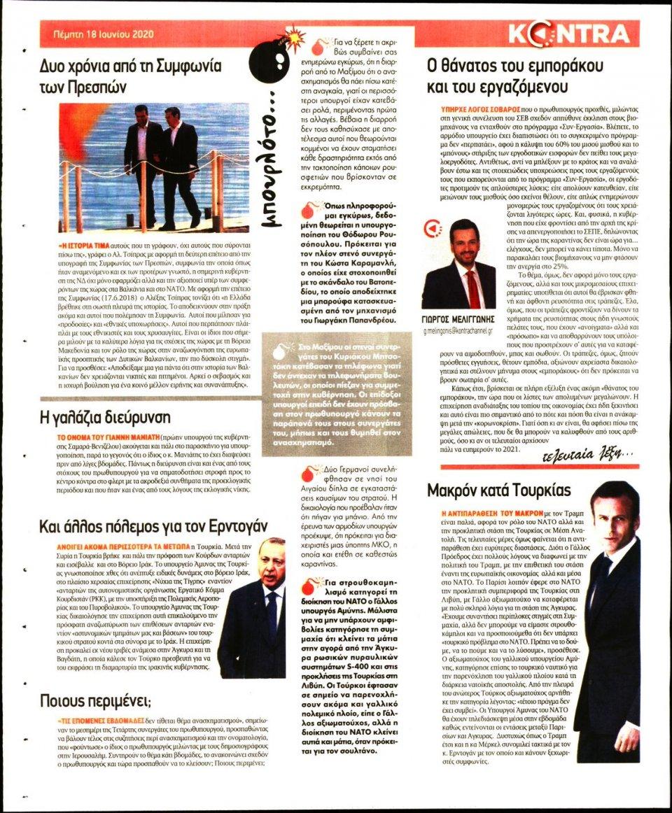 Οπισθόφυλλο Εφημερίδας - KONTRA NEWS - 2020-06-18