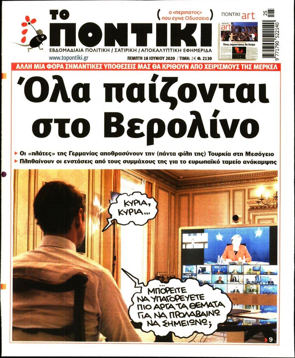 Πρωτοσέλιδο Εφημερίδας - ΤΟ ΠΟΝΤΙΚΙ - 2020-06-18