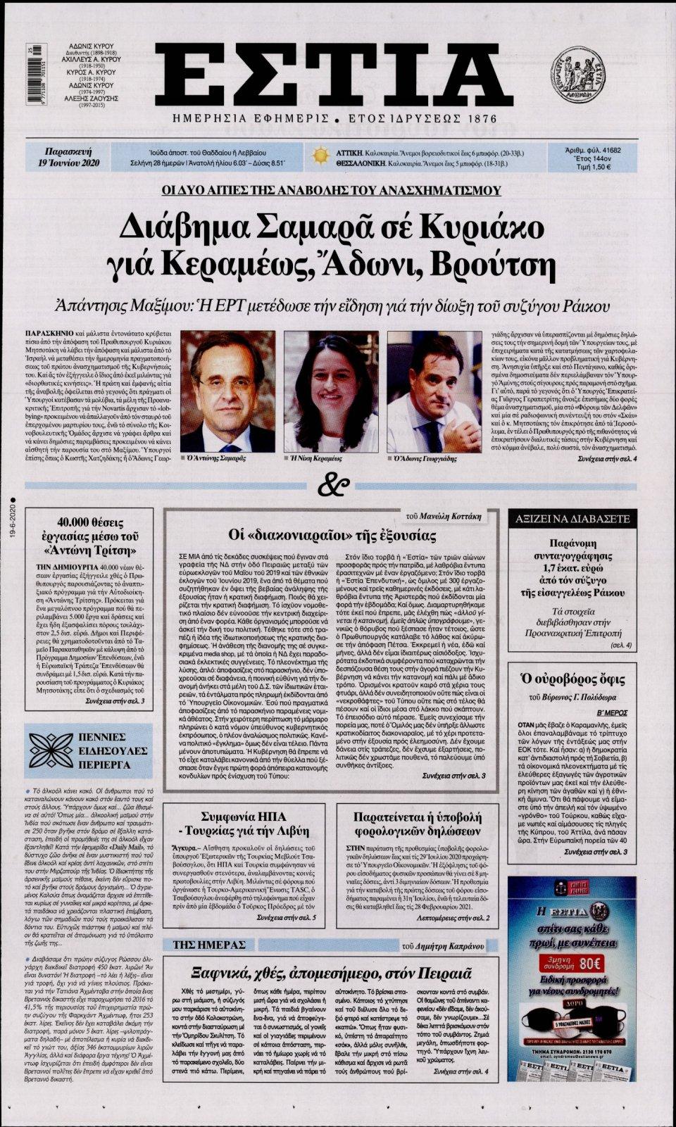 Πρωτοσέλιδο Εφημερίδας - ΕΣΤΙΑ - 2020-06-19