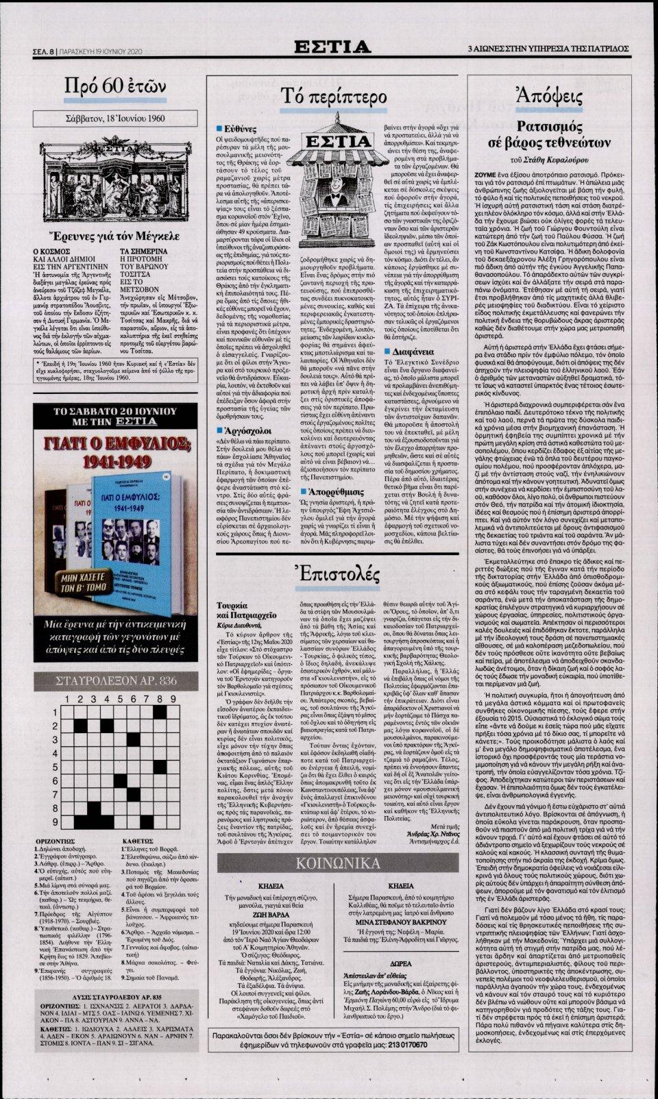 Οπισθόφυλλο Εφημερίδας - ΕΣΤΙΑ - 2020-06-19