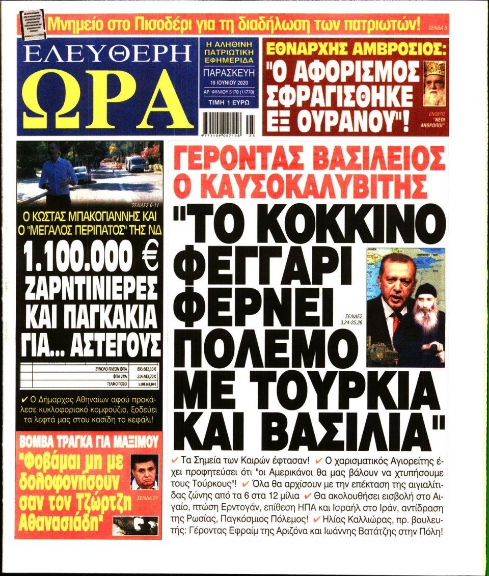 Πρωτοσέλιδο Εφημερίδας - ΕΛΕΥΘΕΡΗ ΩΡΑ - 2020-06-19
