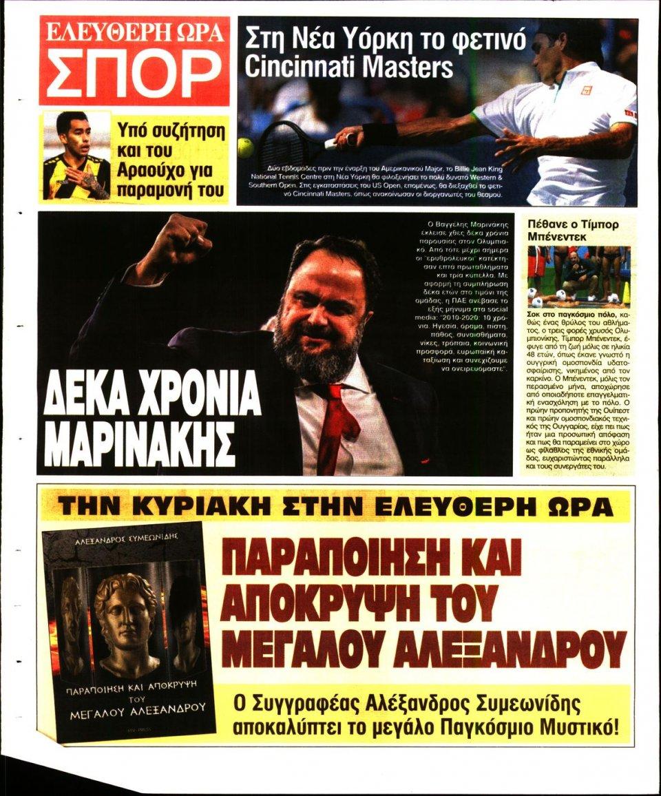 Οπισθόφυλλο Εφημερίδας - ΕΛΕΥΘΕΡΗ ΩΡΑ - 2020-06-19