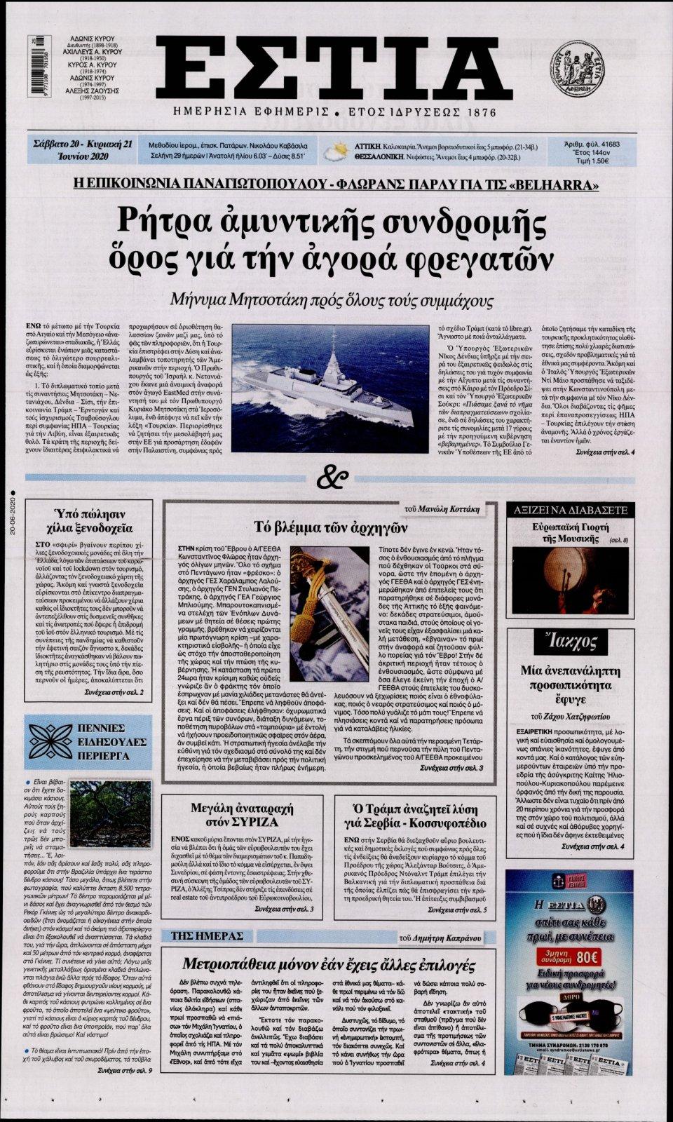 Πρωτοσέλιδο Εφημερίδας - ΕΣΤΙΑ - 2020-06-20
