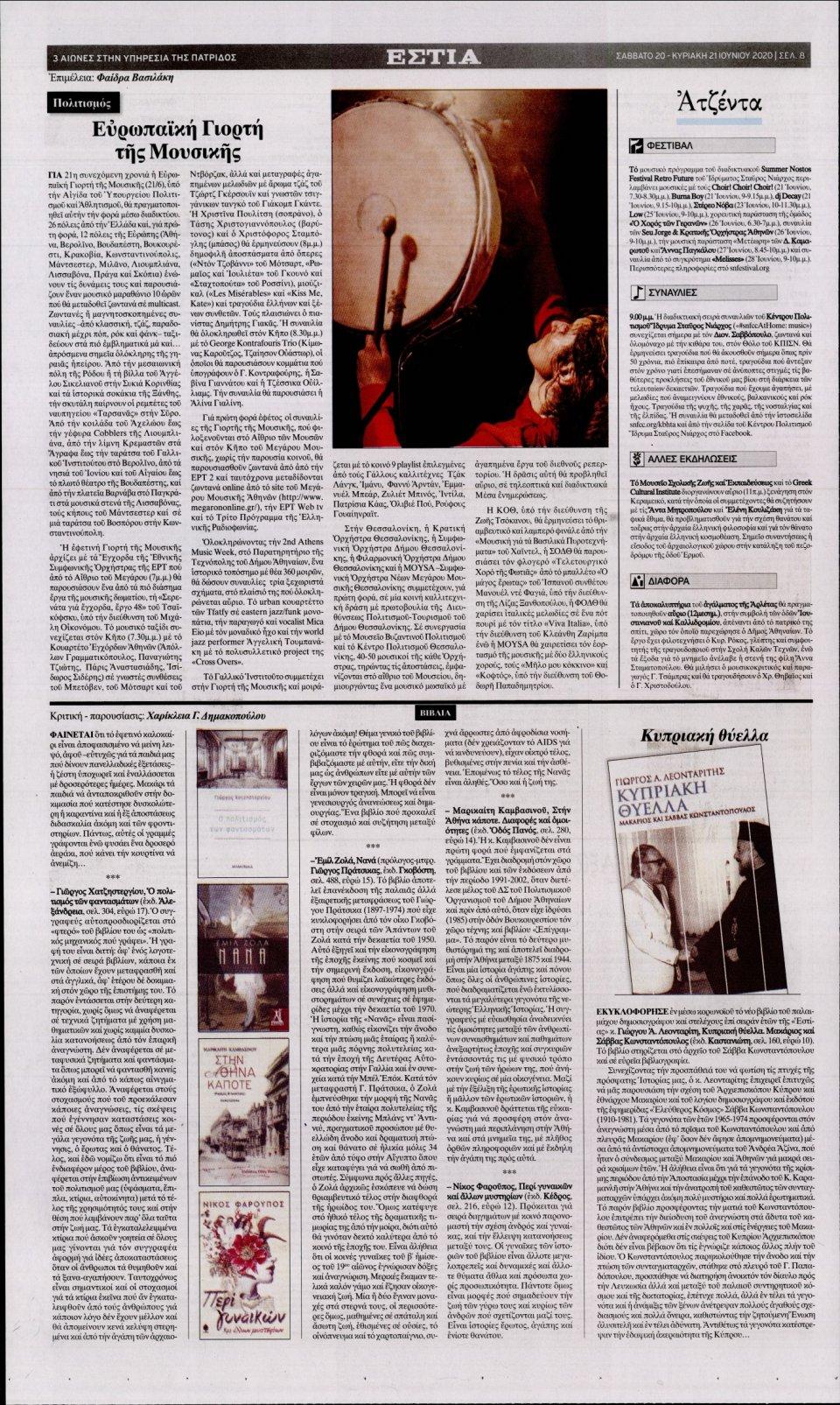 Οπισθόφυλλο Εφημερίδας - ΕΣΤΙΑ - 2020-06-20