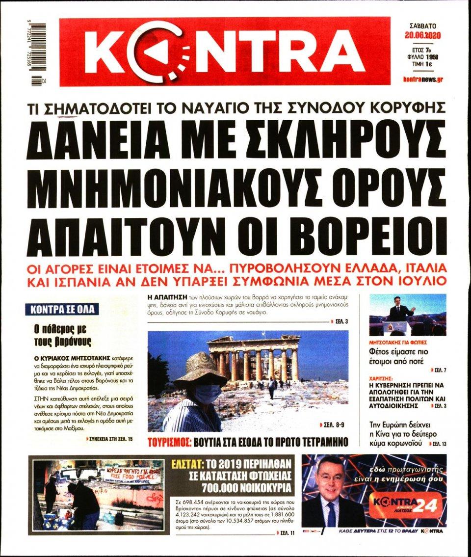 Πρωτοσέλιδο Εφημερίδας - KONTRA NEWS - 2020-06-20