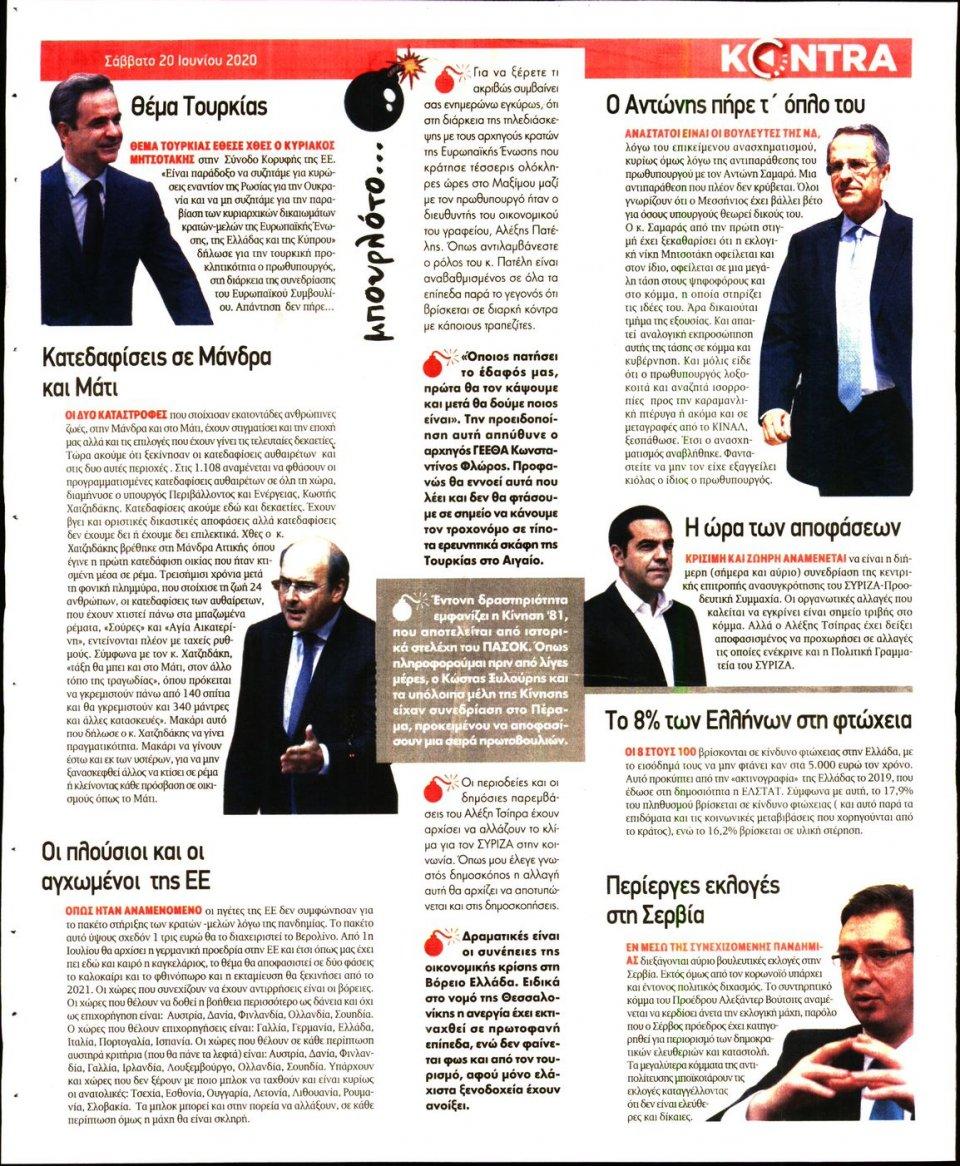 Οπισθόφυλλο Εφημερίδας - KONTRA NEWS - 2020-06-20