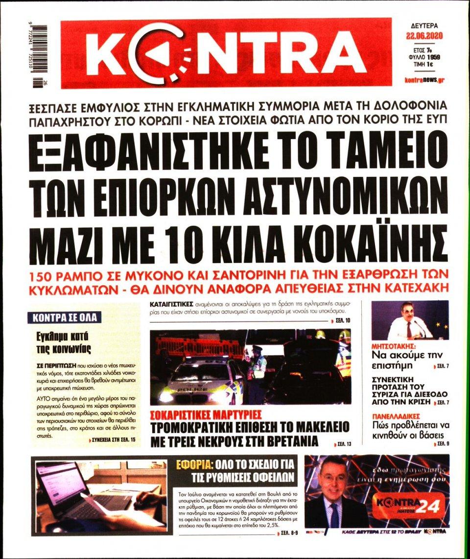 Πρωτοσέλιδο Εφημερίδας - KONTRA NEWS - 2020-06-22