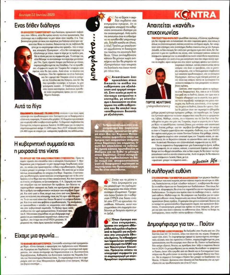 Οπισθόφυλλο Εφημερίδας - KONTRA NEWS - 2020-06-22
