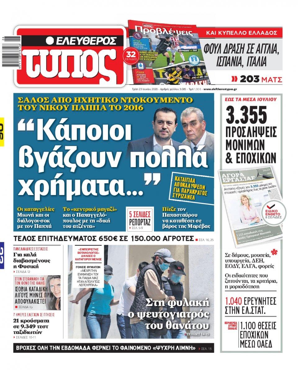 Πρωτοσέλιδο Εφημερίδας - ΕΛΕΥΘΕΡΟΣ ΤΥΠΟΣ - 2020-06-23
