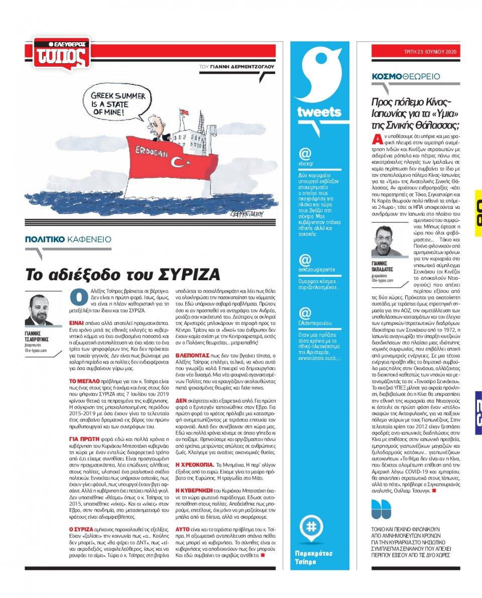 Οπισθόφυλλο Εφημερίδας - ΕΛΕΥΘΕΡΟΣ ΤΥΠΟΣ - 2020-06-23