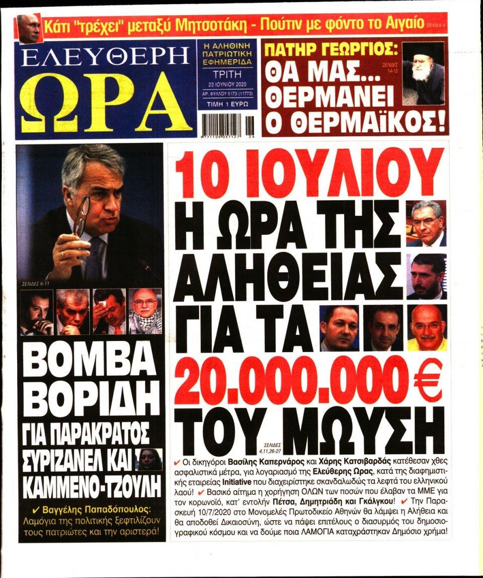 Πρωτοσέλιδο Εφημερίδας - ΕΛΕΥΘΕΡΗ ΩΡΑ - 2020-06-23