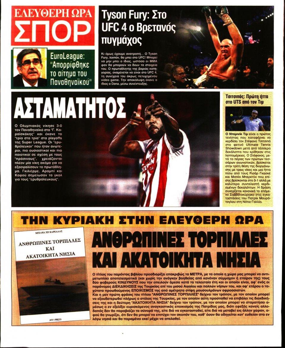 Οπισθόφυλλο Εφημερίδας - ΕΛΕΥΘΕΡΗ ΩΡΑ - 2020-06-23