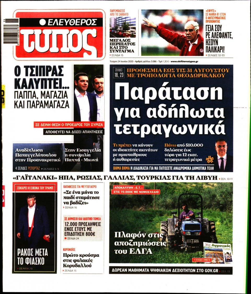 Πρωτοσέλιδο Εφημερίδας - ΕΛΕΥΘΕΡΟΣ ΤΥΠΟΣ - 2020-06-24