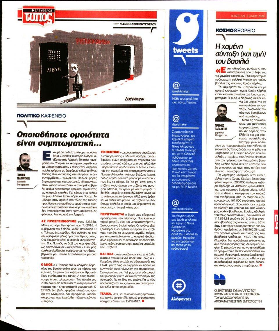Οπισθόφυλλο Εφημερίδας - ΕΛΕΥΘΕΡΟΣ ΤΥΠΟΣ - 2020-06-24
