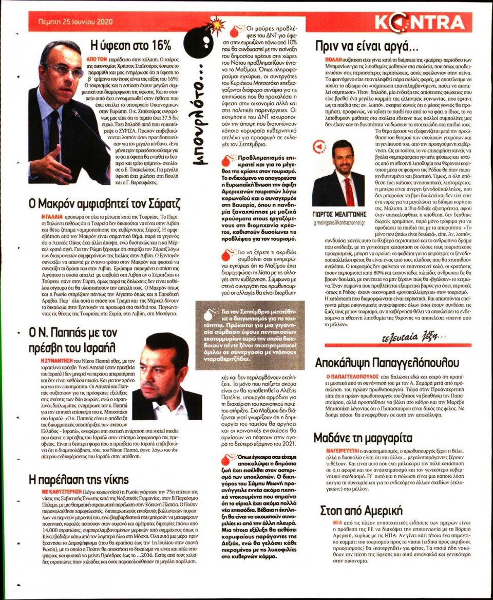Οπισθόφυλλο Εφημερίδας - KONTRA NEWS - 2020-06-25