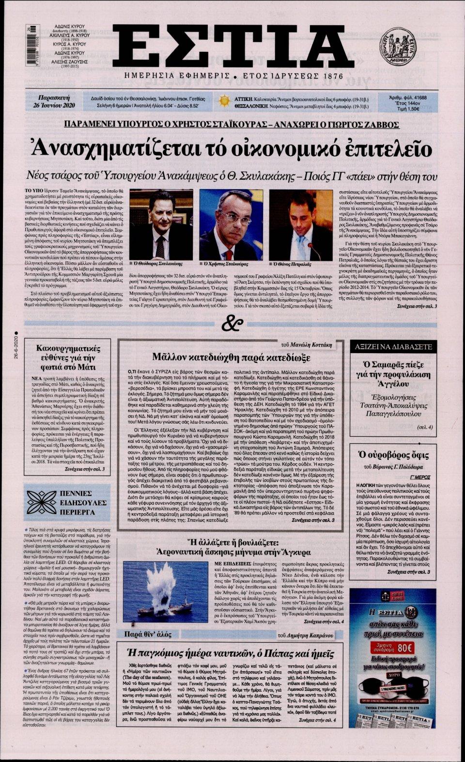 Πρωτοσέλιδο Εφημερίδας - ΕΣΤΙΑ - 2020-06-26