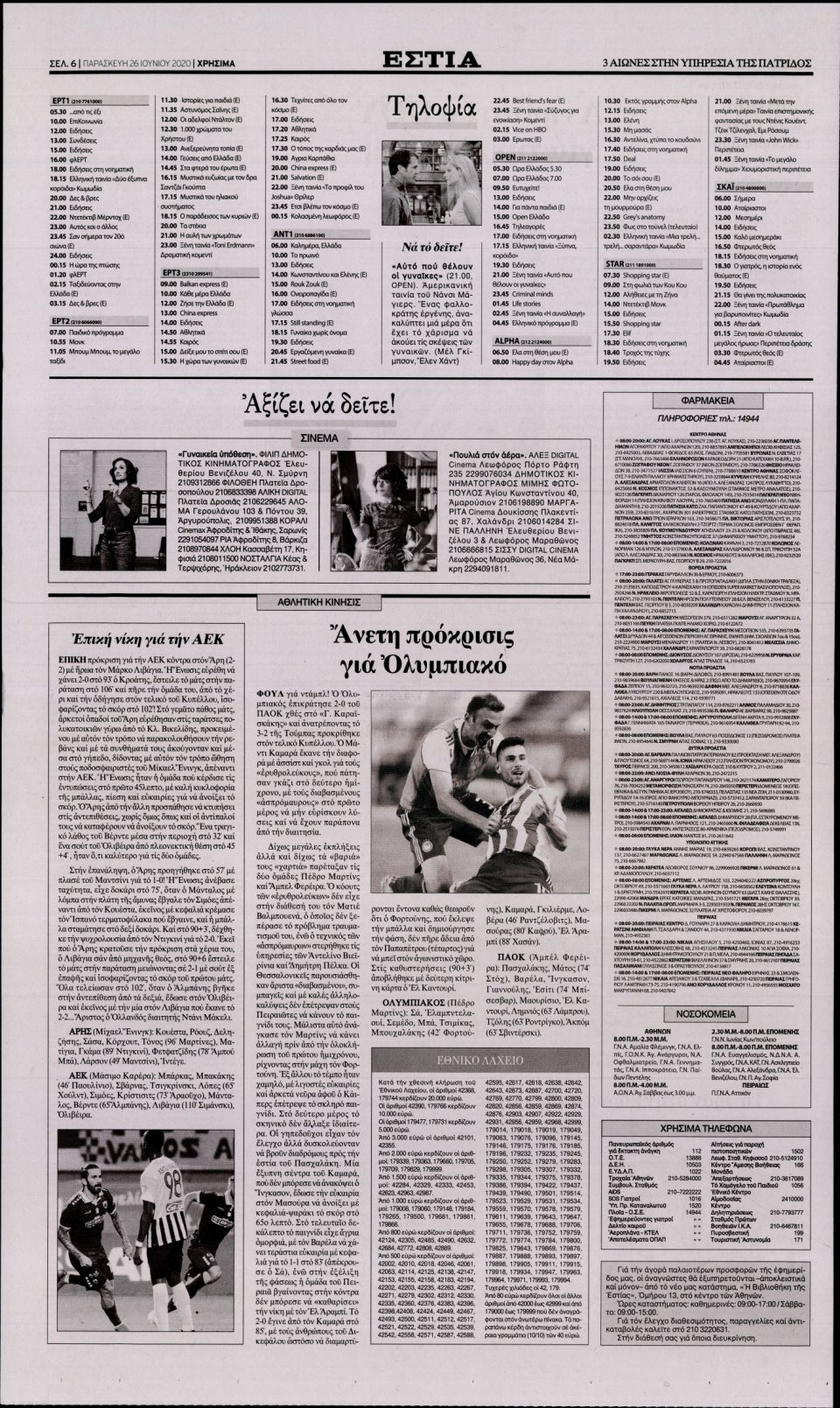Οπισθόφυλλο Εφημερίδας - ΕΣΤΙΑ - 2020-06-26