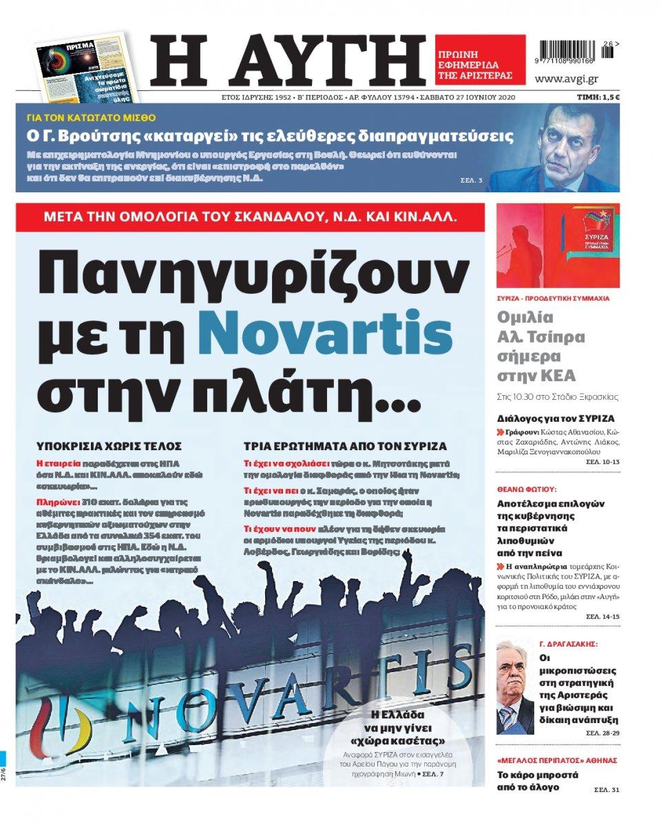 Πρωτοσέλιδο Εφημερίδας - ΑΥΓΗ - 2020-06-27