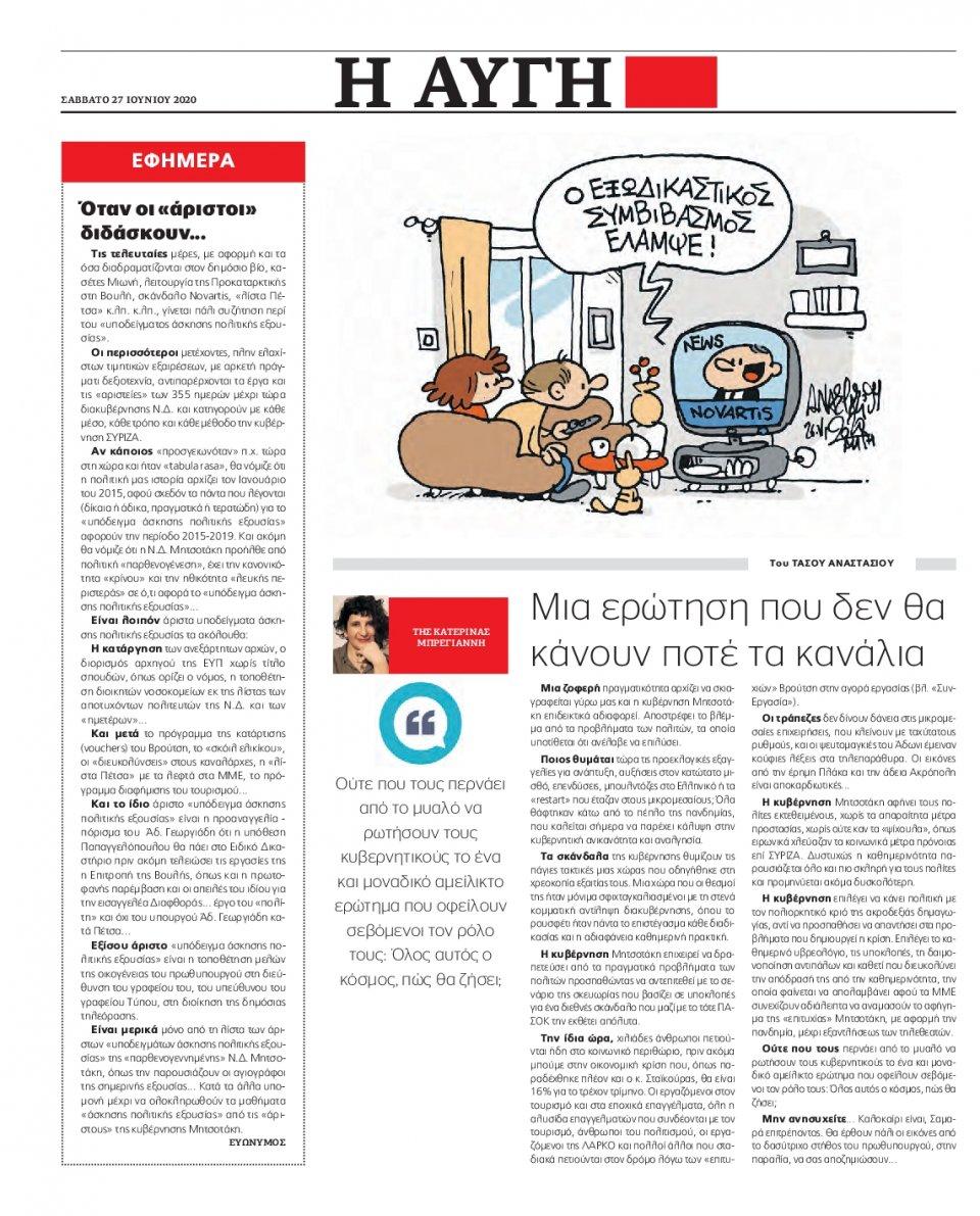 Οπισθόφυλλο Εφημερίδας - ΑΥΓΗ - 2020-06-27