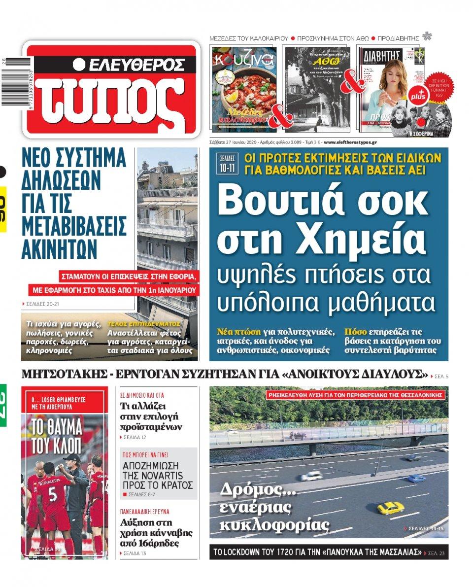 Πρωτοσέλιδο Εφημερίδας - ΕΛΕΥΘΕΡΟΣ ΤΥΠΟΣ - 2020-06-27
