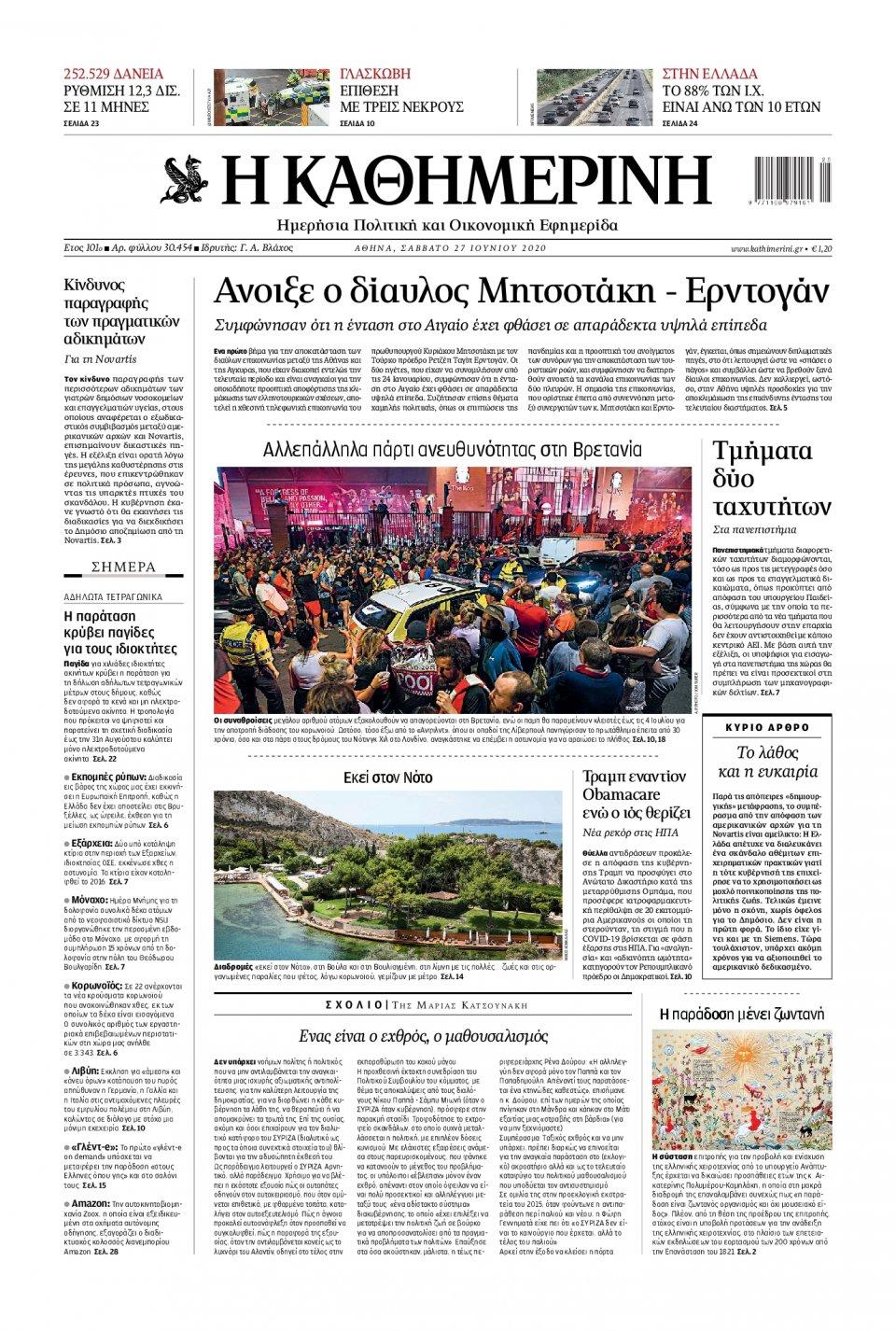 Πρωτοσέλιδο Εφημερίδας - ΚΑΘΗΜΕΡΙΝΗ - 2020-06-27