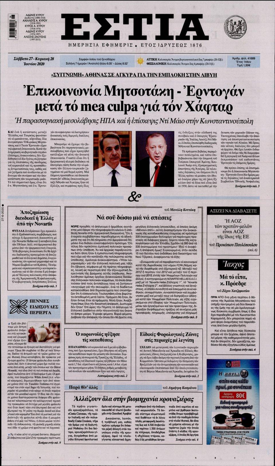 Πρωτοσέλιδο Εφημερίδας - ΕΣΤΙΑ - 2020-06-27