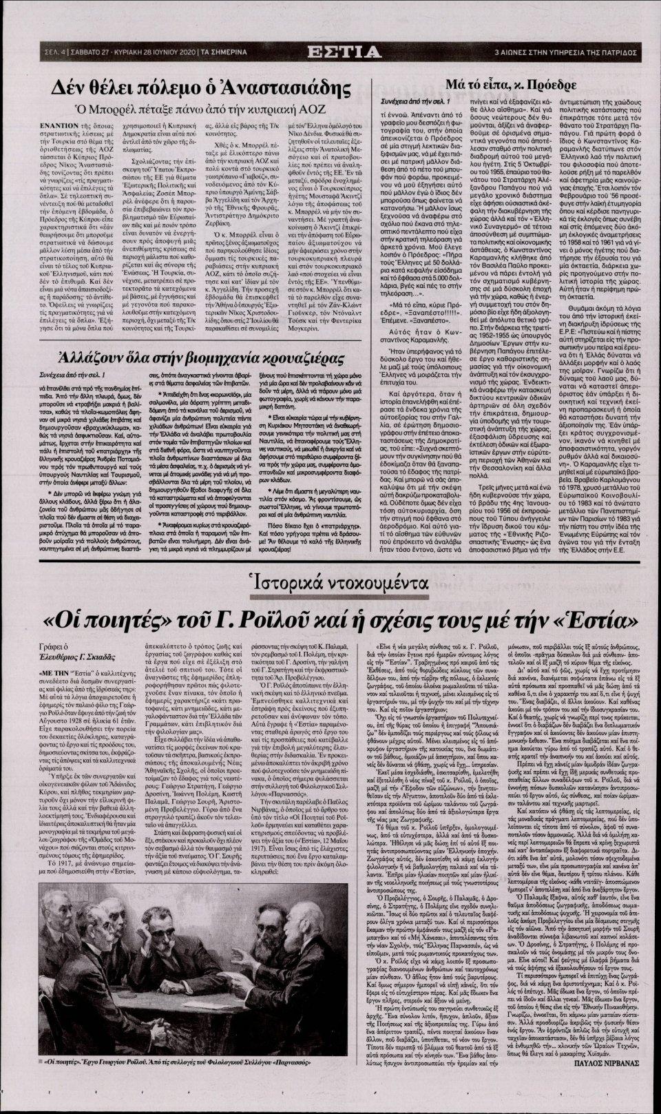 Οπισθόφυλλο Εφημερίδας - ΕΣΤΙΑ - 2020-06-27