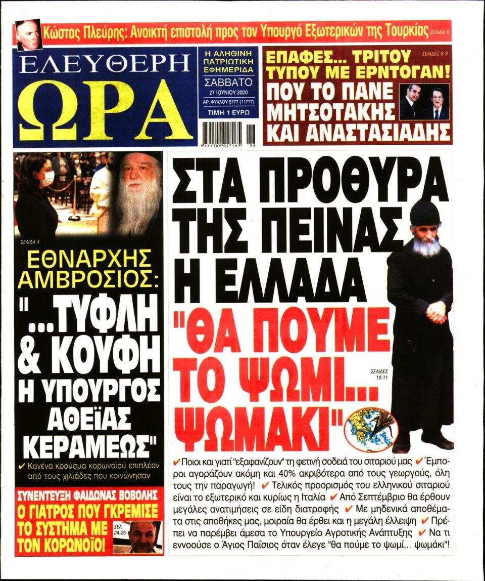 Πρωτοσέλιδο Εφημερίδας - ΕΛΕΥΘΕΡΗ ΩΡΑ - 2020-06-27