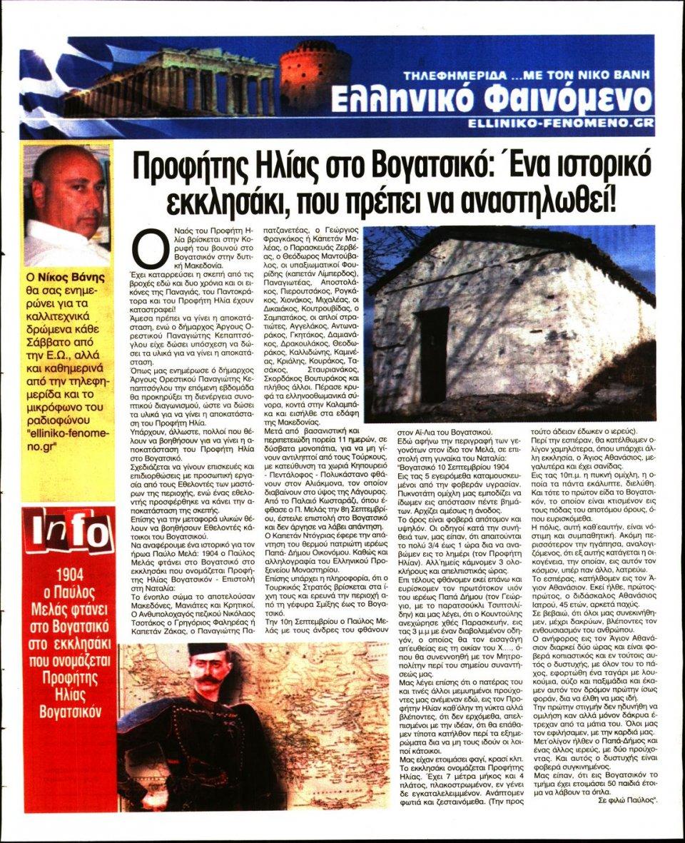 Οπισθόφυλλο Εφημερίδας - ΕΛΕΥΘΕΡΗ ΩΡΑ - 2020-06-27