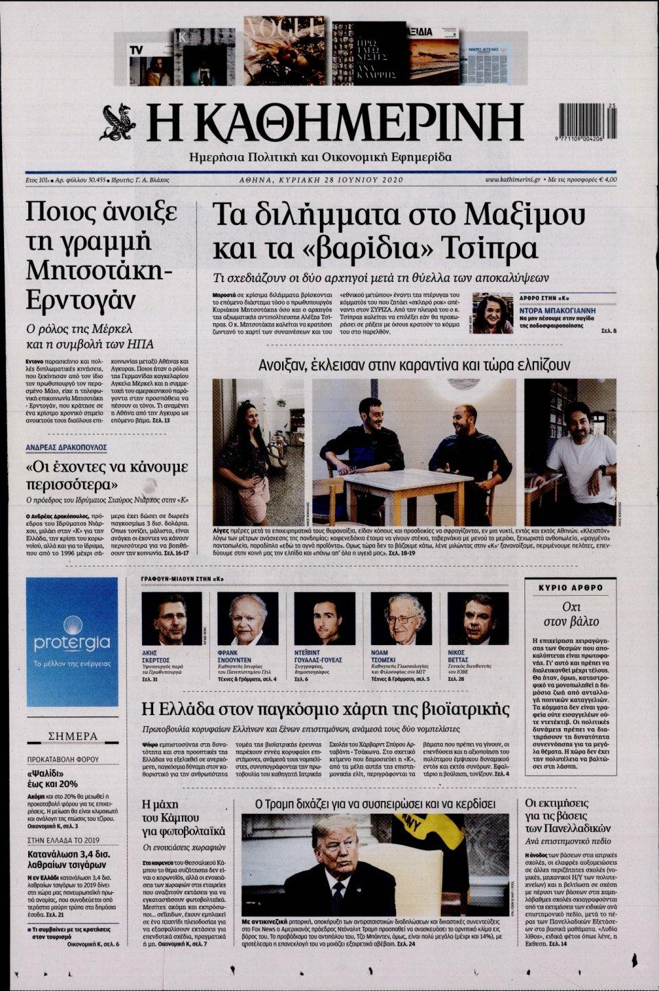 Πρωτοσέλιδο Εφημερίδας - ΚΑΘΗΜΕΡΙΝΗ  ΚΥΡΙΑΚΗΣ - 2020-06-28
