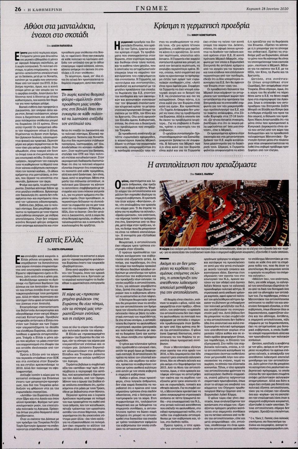 Οπισθόφυλλο Εφημερίδας - ΚΑΘΗΜΕΡΙΝΗ  ΚΥΡΙΑΚΗΣ - 2020-06-28
