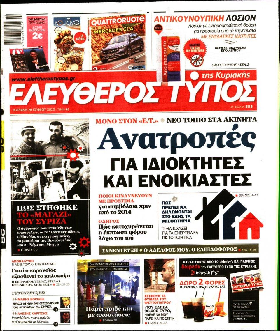 Πρωτοσέλιδο Εφημερίδας - ΕΛΕΥΘΕΡΟΣ ΤΥΠΟΣ  ΚΥΡΙΑΚΗΣ - 2020-06-28