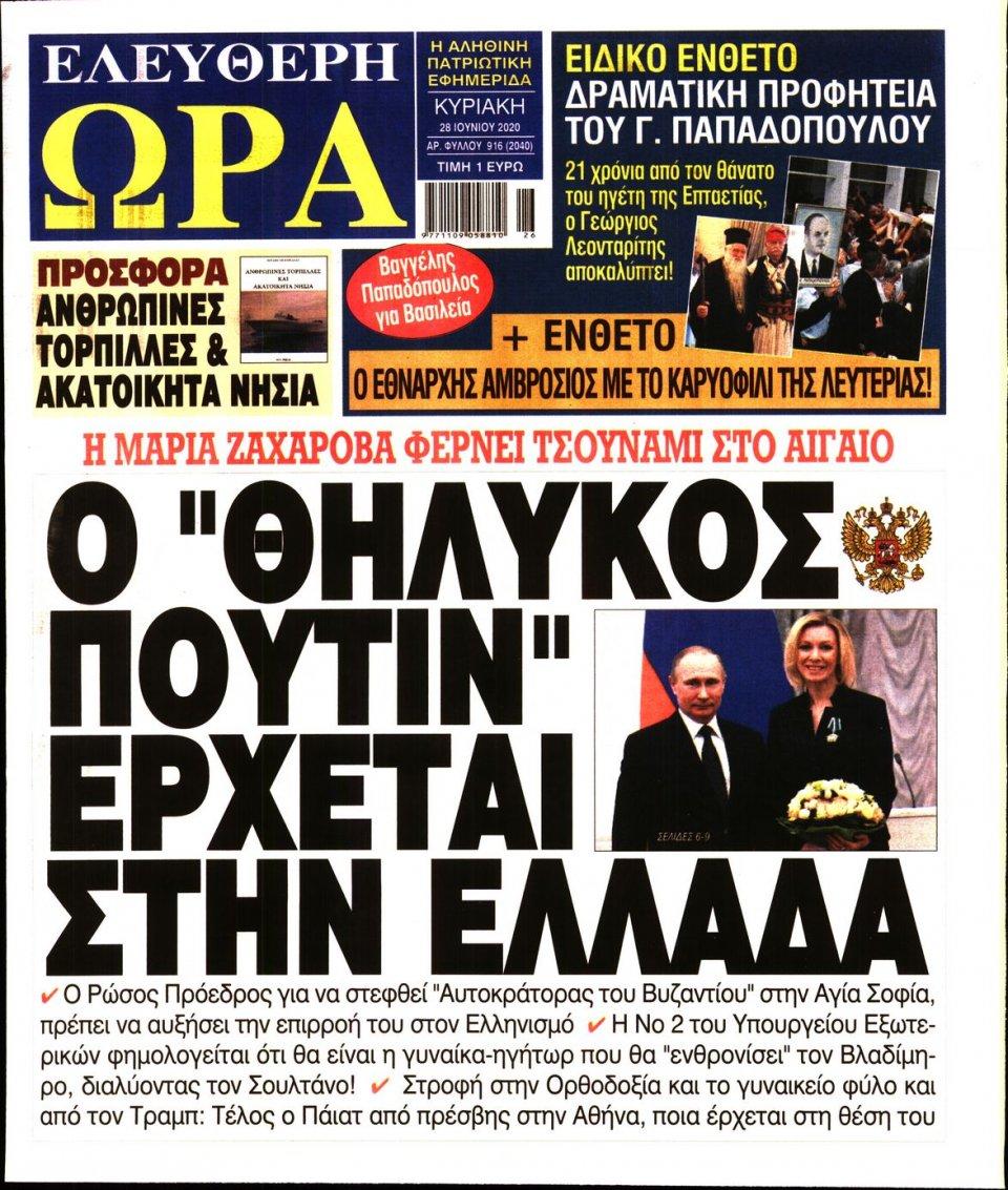 Πρωτοσέλιδο Εφημερίδας - ΕΛΕΥΘΕΡΗ ΩΡΑ ΚΥΡΙΑΚΗΣ - 2020-06-28