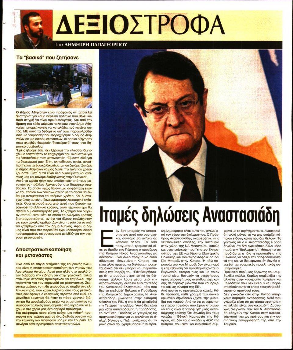 Οπισθόφυλλο Εφημερίδας - ΕΛΕΥΘΕΡΗ ΩΡΑ ΚΥΡΙΑΚΗΣ - 2020-06-28